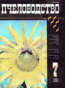 Пчеловодство 1981 №07