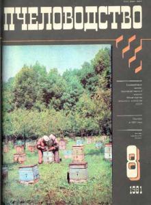 Пчеловодство 1981 №08