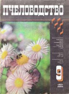 Пчеловодство 1981 №09