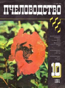 Пчеловодство 1981 №10