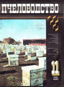 Пчеловодство 1981 №11