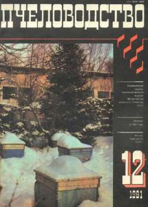 Пчеловодство 1981 №12