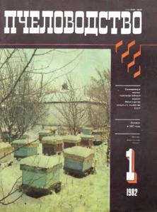 Пчеловодство 1982 №01