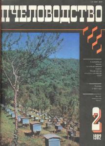 Пчеловодство 1982 №02