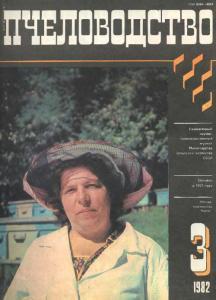 Пчеловодство 1982 №03