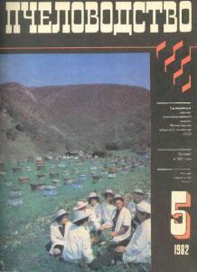 Пчеловодство 1982 №05
