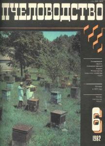 Пчеловодство 1982 №06