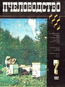 Пчеловодство 1982 №07