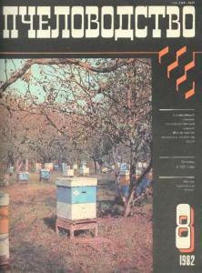 Пчеловодство 1982 №08