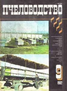 Пчеловодство 1982 №09