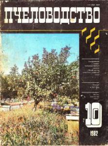 Пчеловодство 1982 №10