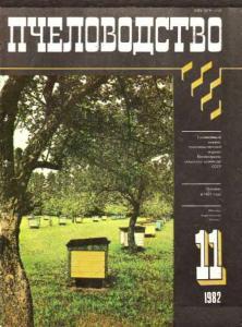 Пчеловодство 1982 №11