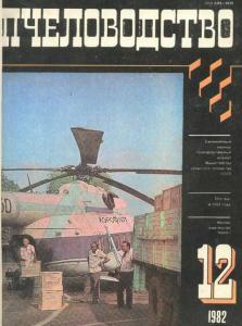 Пчеловодство 1982 №12