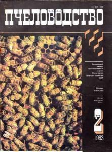 Пчеловодство 1983 №02