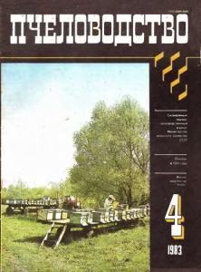 Пчеловодство 1983 №04