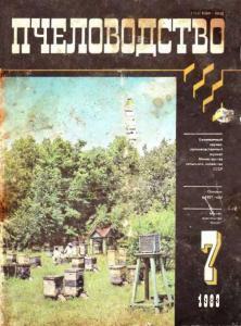 Пчеловодство 1983 №07