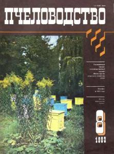 Пчеловодство 1983 №08