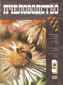 Пчеловодство 1983 №09
