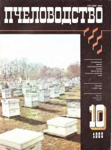 Пчеловодство 1983 №10