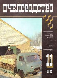 Пчеловодство 1983 №11
