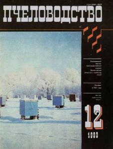 Пчеловодство 1983 №12