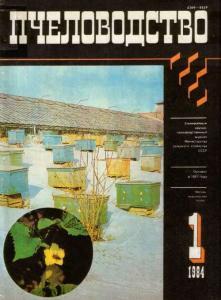 Пчеловодство 1984 №01