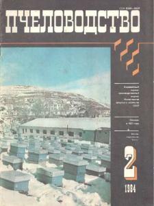 Пчеловодство 1984 №02
