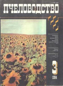 Пчеловодство 1984 №03