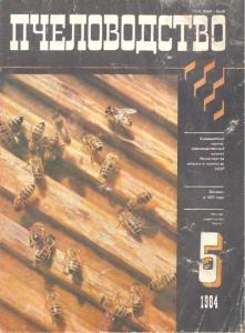 Пчеловодство 1984 №05