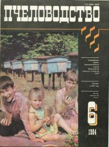 Пчеловодство 1984 №06