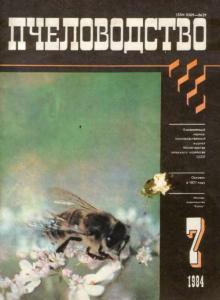 Пчеловодство 1984 №07