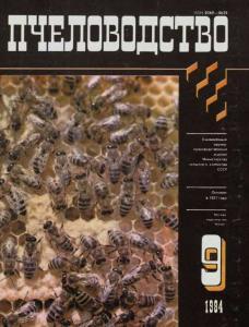 Пчеловодство 1984 №09