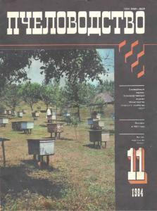 Пчеловодство 1984 №11