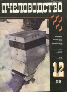 Пчеловодство 1984 №12