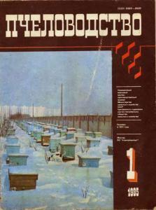 Пчеловодство 1985 №01