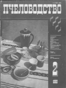 Пчеловодство 1985 №02