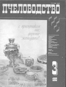 Пчеловодство 1985 №03