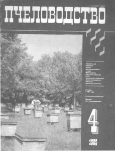Пчеловодство 1985 №04