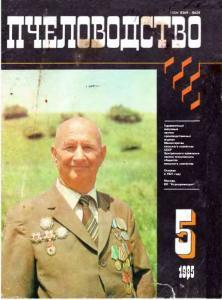 Пчеловодство 1985 №05
