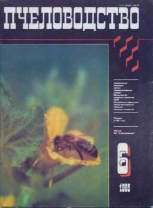 Пчеловодство 1985 №06