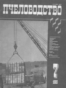 Пчеловодство 1985 №07