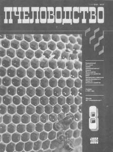 Пчеловодство 1985 №08