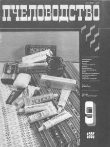 Пчеловодство 1985 №09