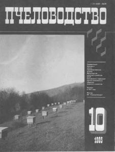 Пчеловодство 1985 №10