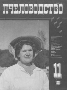 Пчеловодство 1985 №11