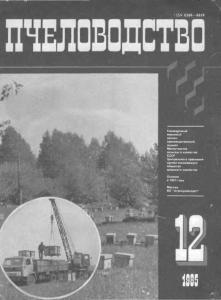 Пчеловодство 1985 №12