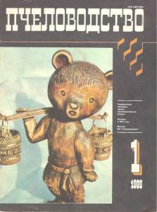 Пчеловодство 1986 №01