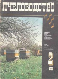 Пчеловодство 1986 №02