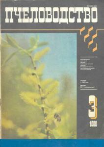 Пчеловодство 1986 №03