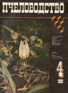 Пчеловодство 1986 №04